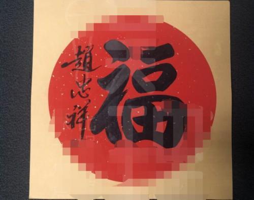 赵忠祥回应卖字画说了什么全文曝光 赵忠祥为什么卖字画引热议