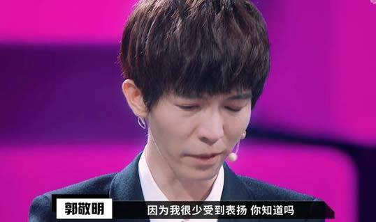 郭敬明回应落泪:原因详情经过到底怎么回事