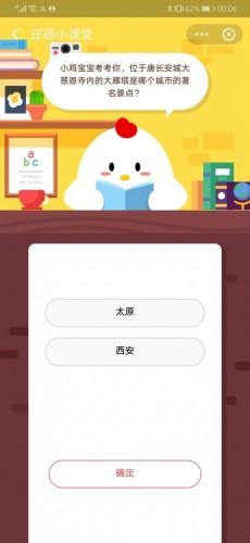 小鸡宝宝考考你位于唐长安城大慈恩寺内的大雁塔是哪个城市的著名景点?答案