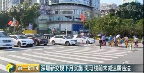 深圳機動車通過斑馬線須減速讓行!深圳新交規規定了什么詳細內容