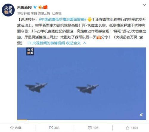 中國戰鷹低空橫滾畫面震撼現場圖曝光 中國戰鷹是如何低空橫滾的?