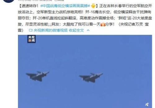 中国战鹰低空横滚画面震撼现场图曝光 中国战鹰是如何低空横滚的?