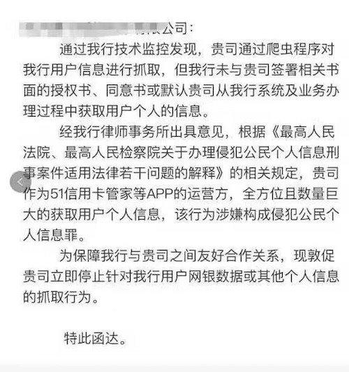 51信用卡被调查怎么回事 51信用卡为什么被调查孙海涛被调查