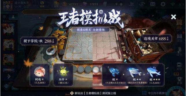 王者模拟战中倒卖流的具体玩法一览