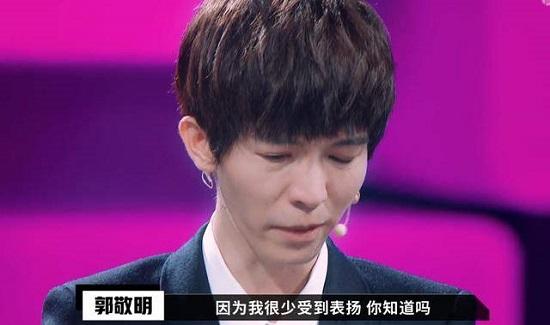 郭敬明落泪是什么节目,郭敬明袒露落泪原因及背后心酸遭遇