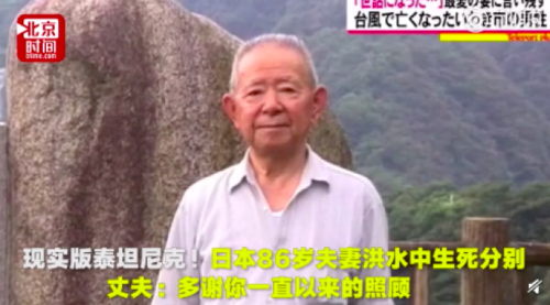 日本86岁夫妻洪水中生死分别怎么回事?86岁夫妻洪水中生死分别令人泪目