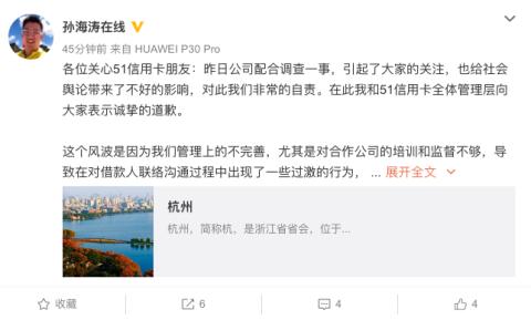 孙海涛微博致歉事件始末51信用卡被查孙海涛微博致歉全文内容