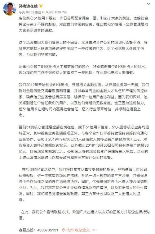 孙海涛微博致歉说了什么孙海涛为什么致歉51信用卡被调查最新