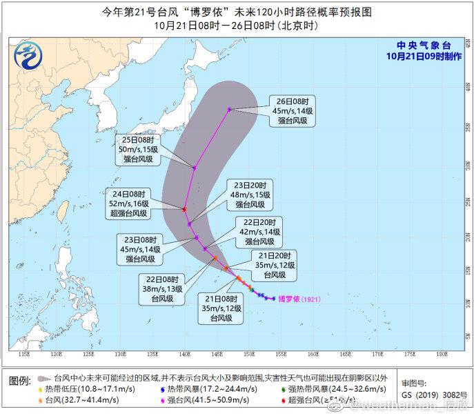 21号台风博罗依加强为台风级 台风博罗依最新消息 博罗依未来24小时路径图