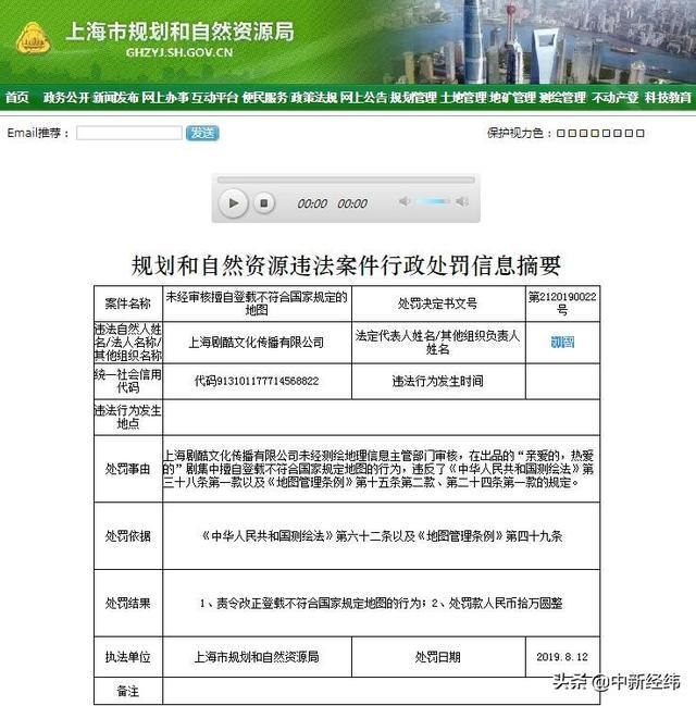 登载不合规地图,《亲爱的,热爱的》出品方上海剧酷被罚10万