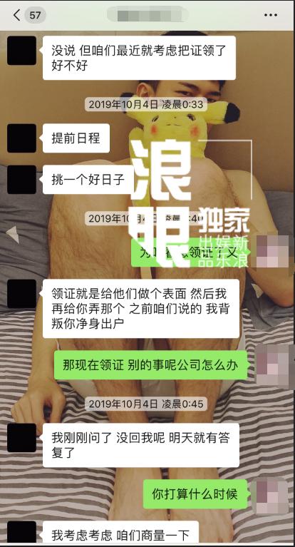 张孟妍与孔垂楠聊天截图