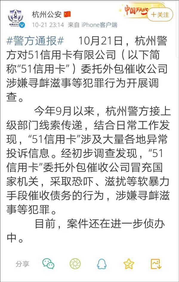 51信用卡被调查,孙海涛微博致歉,51信用卡被查背后真相揭秘