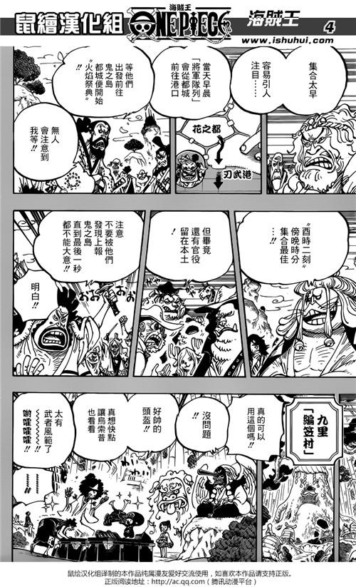 海贼王漫画959话情报鼠绘最新情报分析 海贼王第959话漫画:武士