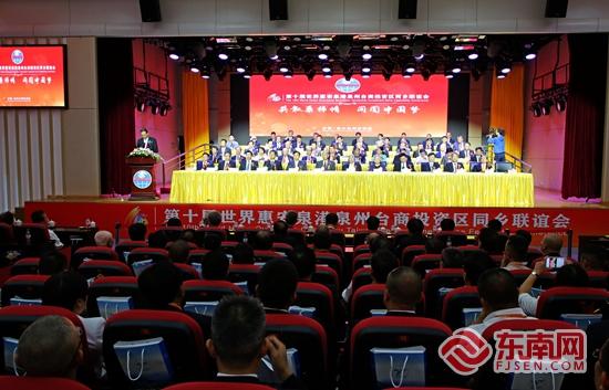 第十届世界惠安泉港泉州台商投资区同乡联谊会举行
