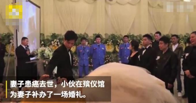 在殡仪馆办完婚礼办葬礼什么情况 女子为什么去世现场太让人泪目