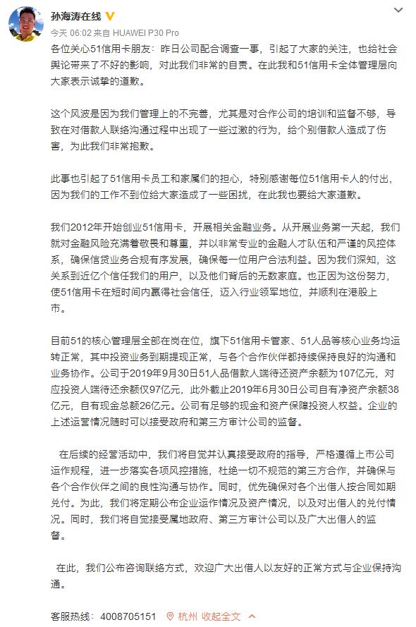 孫海濤微博致歉事件始末 孫海濤微博致歉原文全文內容一覽