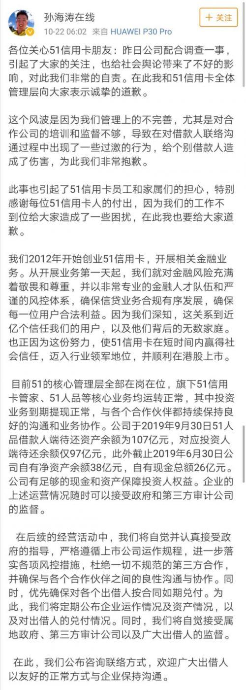 51信用卡创始人孙海涛致歉全文曝光 51信用卡事件始末最新消息