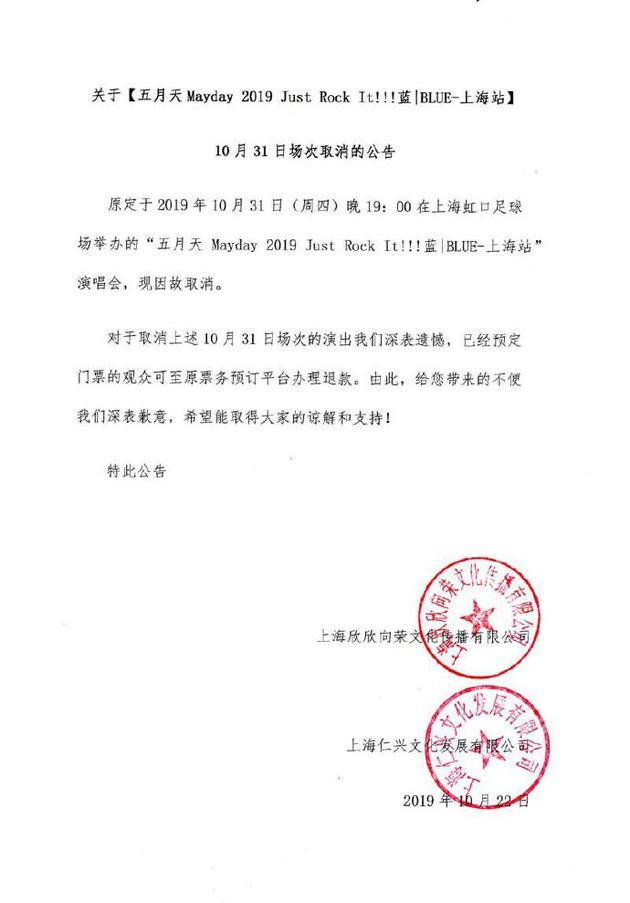 五月天上海演唱会加场取消是真的吗?五月天上海演唱会加场取消新闻介绍