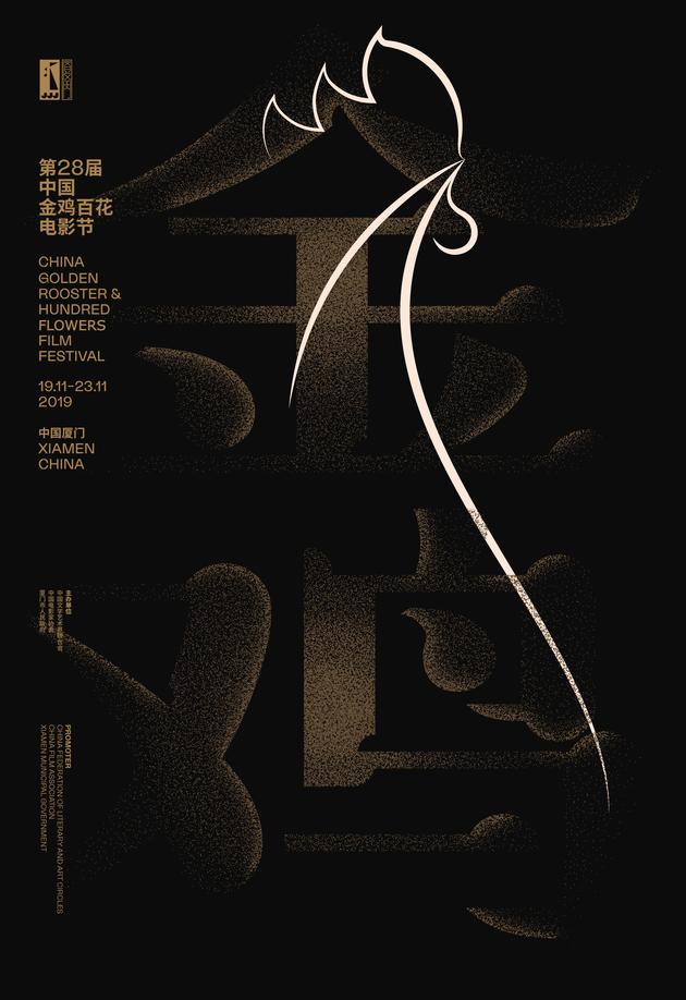 第28届中国金鸡百花电影节主视觉海报