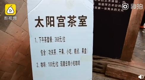 杨丽萍洱海别墅重新开放 最低消费100元一小时
