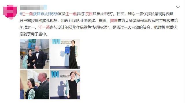 江一燕获奖引争议 传闻称她只是活动的颁奖嘉宾