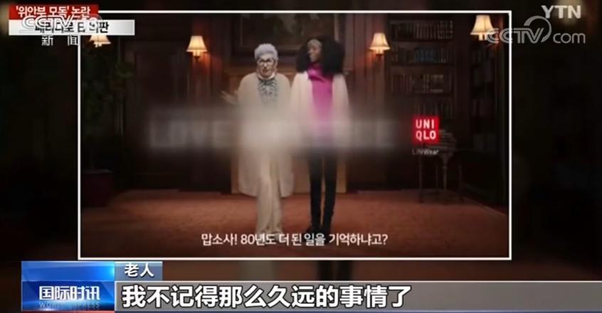 优衣库涉辱韩广告怎么回事 优衣库涉辱韩广告内容是什么?