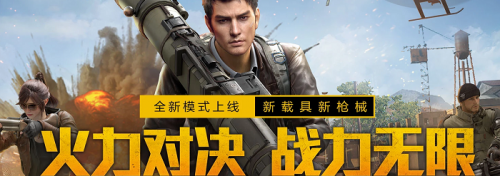 和平精英新模式更新内容汇总 和平精英奇趣派对10月22日新版本玩法攻略