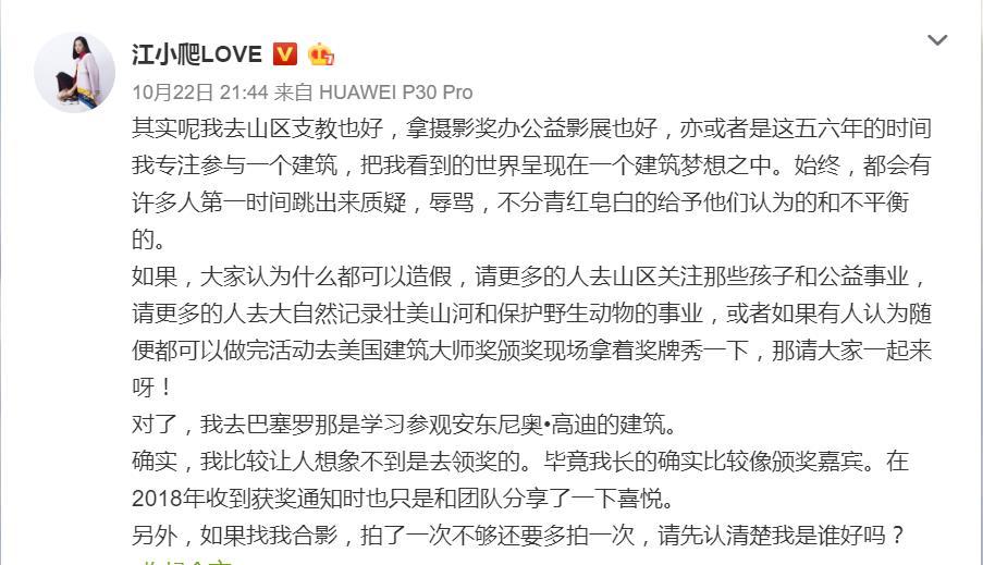 江一燕获奖引争议新闻介绍?江一燕回应获奖争议说了什么