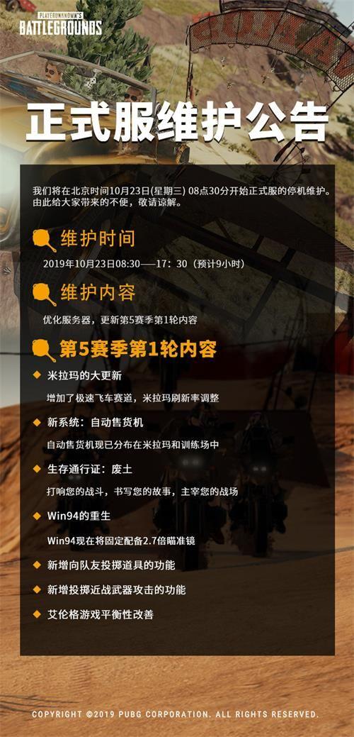 绝地求生官网10月23日维护更新公告 今天吃鸡几点开服时间