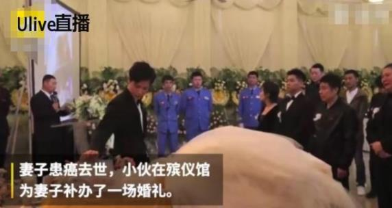 在殡仪馆办完婚礼怎么回事 事件始末详情曝光引人落泪