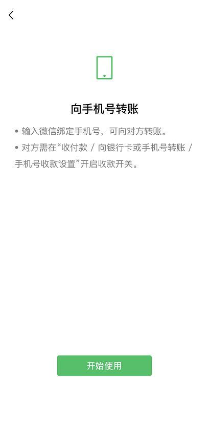 微信支持手机号转账安全吗?手机号转账操作流程/iOS版特别在哪