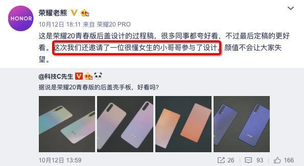 白敬亭的新手机上热搜怎么回事?白敬亭代言的新手机是什么牌子的