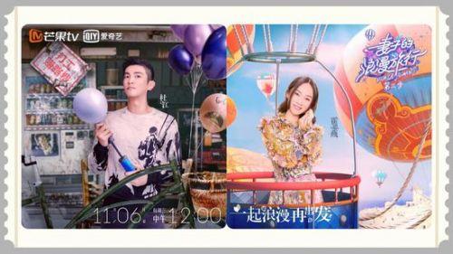 杜江霍思燕妻子的浪漫旅行3是哪一期 杜江霍思燕一起参加过哪些综艺节目
