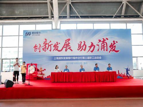 创新发展 助力浦发——浦发银行福州分行成功举办第三届职工运动会
