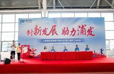 創新發展 助力浦發——浦發銀行福州分行成功舉辦第三屆職工運動會