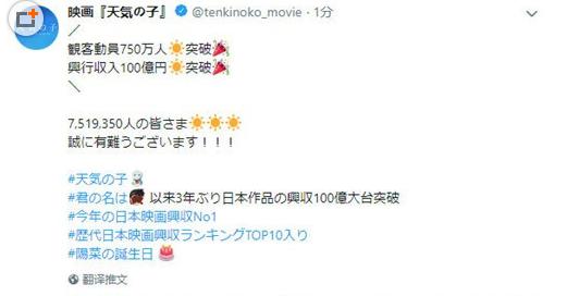 天气之子日本票房突破多少人民币 天气之子日本票房表现