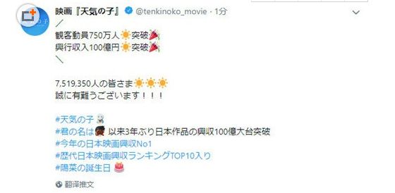天气之子日本口碑怎么样 天气之子日本票房排名是多少