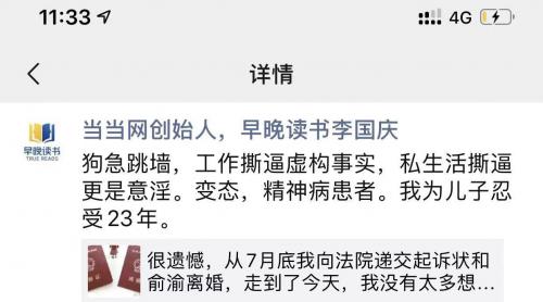 李国庆宣布离婚怎么回事?李国庆老婆是谁为什么离婚有孩子吗