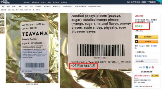亚马逊售过期奶粉怎么回事 亚马逊很难对其平台展开监管
