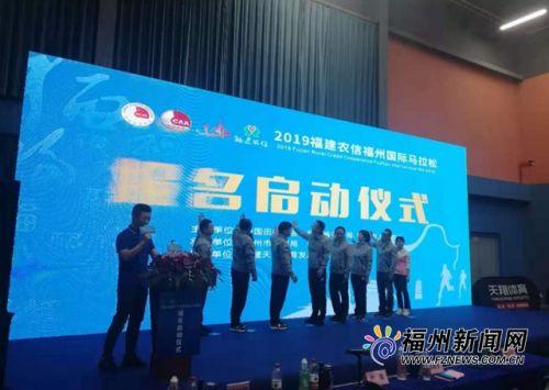 2019福州国际马拉松12月15日鸣枪开跑 启动报名通道