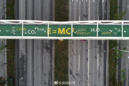 写满数理化公式的天桥怎么回事?写满数理化公式的天桥什么样的图片