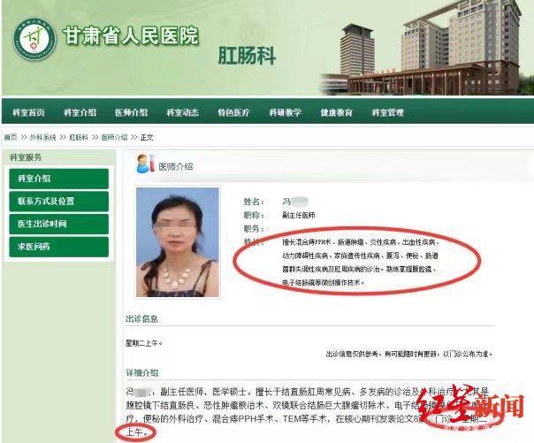 兰州检察机关提前介入甘肃女医生遇袭身亡案