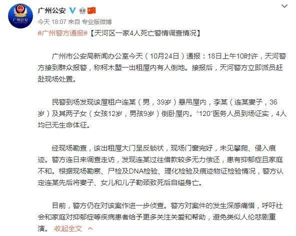 广州警方通报一家四口身亡案一家四口身亡真相曝光太震惊