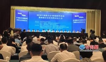 《2019福建企業100強榜單》今日發布