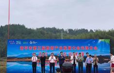 南平市第三屆旅游產業發展大會光澤分會場于25日開幕