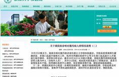 浙大通報69人因嘔吐腹瀉就診 69名學生嘔吐腹瀉怎么回事