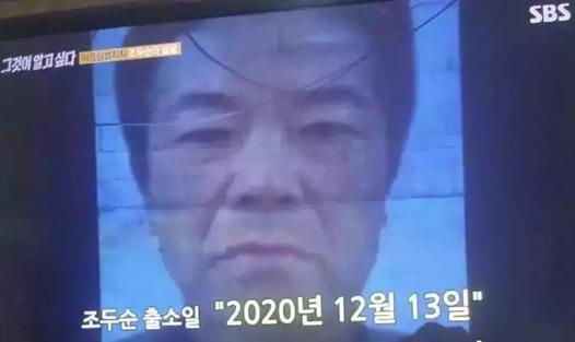 素媛案罪犯清晰长相:赵斗淳真实长相究竟什么样子