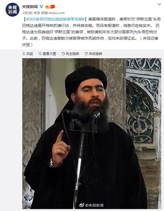 IS头目被美军击毙真的假的 美媒爆料IS头目巴格达迪被美军击毙