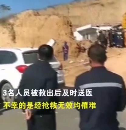 陕西黄土崩塌灾害 3名被压人员遇难 事故调查及善后工作正在进行