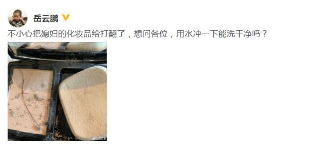 岳云鹏打翻媳妇化妆品怎么办 网友神回复一句话惹人大笑